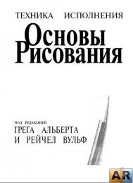 """Книга """"Техника исполнения, основы рисования"""", Альберт Грег, Вульф Рейчел"""