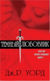 """Книга """"Темный любовник"""", серия """"Братство черного кинжала"""", Дж. Р. Уорд"""