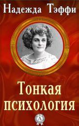 """Книга """"Тонкая психология"""", Надежда Тэффи"""