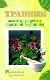 """Книга """"Травник. Золотые рецепты народной медицины"""", Алла Маркова"""