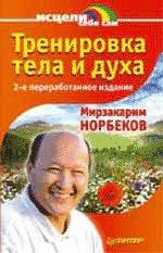 """Книга """"Тренировка тела и духа"""", Мирзакарим Норбеков"""