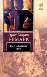 """Книга """"Триумфальная арка"""", Эрих Мария Ремарк"""