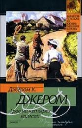 """Книга """"Трое на четырех колесах"""", Джером К. Джером"""