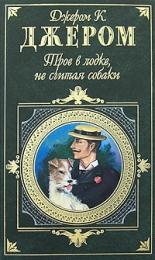 """Книга """"Трое в лодке, не считая собаки"""", Джером К.Джером"""