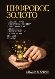 "Книга ""Цифровое Золото. Невероятная история Биткойна"", Натаниэль Поппер"