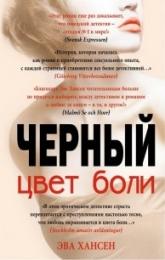 """Книга """"Черный цвет боли"""", Эва Хансен"""