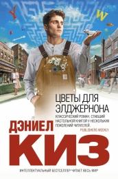 """Книга """"Цветы для Элджернона"""" , Дэниел Киз"""