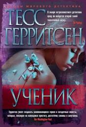"Книга ""Ученик"", Тесс Герритсен"