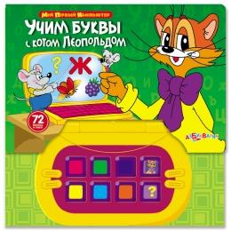 Книга «Учим буквы с котом Леопольдом», Юлия Слюсар
