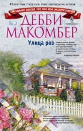 """Книга """"Улица роз"""", Дебби Макомбер"""