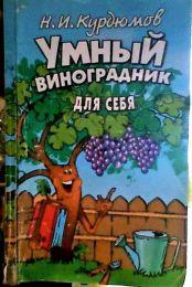 """Книга """"Умный виноградник для себя"""" Н.И. Курдюмов"""