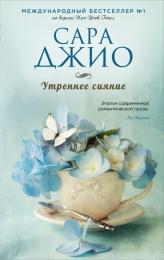 """Книга """"Утреннее сияние"""", Сара Джио"""