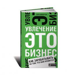 """Книга """"Увлечение - это бизнес. Как зарабатывать на том, что вам нравится"""", Гари Вайнерчук"""