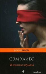 """Книга """"В осколках тумана"""", Сэм Хайес"""