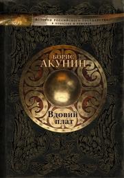 "Книга ""Вдовий плат"", Борис Акунин"