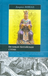 """Книга """"Великая китайская стена"""", Джулия Ловелл"""