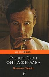 """Книга """"Великий Гэтсби"""", Фрэнсис Скотт Фицджеральд"""