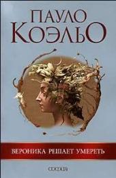 """Книга """"Вероника решает умереть"""", Пауло Коэльо"""
