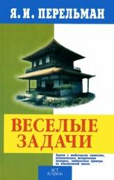 "Книга ""Веселые задачи"", Перельман Яков"