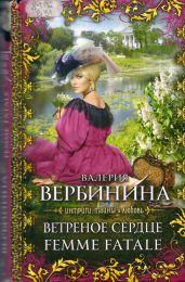 """Книга """"Ветренное сердце Femme Fatale"""", Валерия Вербинина"""