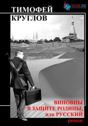 """Книга """"Виновны в защите Родины, или русский роман"""", Тимофей Круглов"""