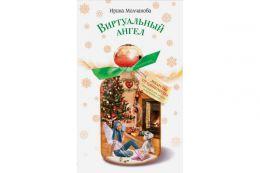 "Книга ""Виртуальный ангел"", Ирина Молчанова"