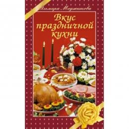 """Книга """"Вкус праздничной кухни"""", Меджитова Эльмира"""