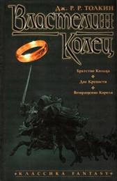 """Книга """"Властелин Колец"""", Джон Р. Р. Толкин"""