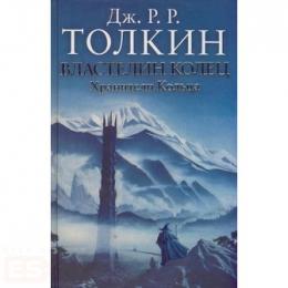 """Книга """"Властелин Колец. Хранители кольца"""", Джон Р. Р. Толкин"""