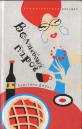 """Книга """"Волшебный пирог"""", Кристина Джонс"""