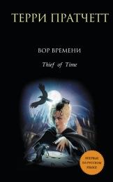 """Книга """"Вор Времени"""", Терри Пратчетт"""