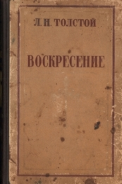 """Книга """"Воскресение"""", Лев Толстой"""