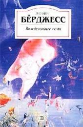 """Книга """"Вожделеющее семя"""", Энтони Бёрджесс"""