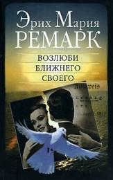 """Книга """"Возлюби ближнего своего"""", Эрих Мария Ремарк"""