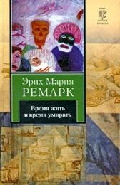 """Книга """"Время жить и время умирать"""", Эрих Мария Ремарк"""