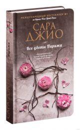 """Книга """"Все цветы Парижа"""", Сара Джио"""