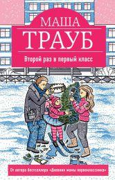 """Книга """"Второй раз в первый класс"""", Маша Трауб"""