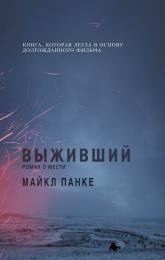 """Книга """"Выживший"""", Майкл Панке"""