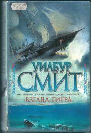 """Книга """"Взгляд тигра"""", Уилбур Смит"""