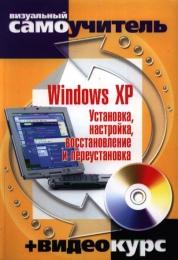 """Книга """"Windows XP. Установка, настройка, восстановление и переустановка"""", Сергей Черников"""