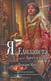 """Книга """"Я, Елизавета. Книга 1. Крест и плаха"""", Розалин Майлз"""
