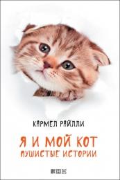 """Книга """"Я и мой кот. Пушистые истории"""", Кармел Райлли"""
