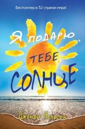 "Книга ""Я подарю тебе солнце"", Дженди Нельсон"