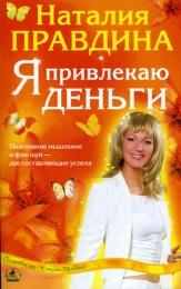 """Книга """"Я привлекаю деньги"""", Наталия Правдина"""