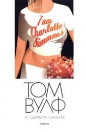"""Книга """"Я-Шарлотта Симмонс"""" Том Вулф"""