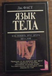 """Книга """"Язык тела"""", Джулиус Фаст, """"Как понять иностранца без слов"""", Эдуард Холл"""