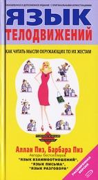 """Книга """"Язык телодвижений"""", Аллан Пиз, Барбара Пиз"""
