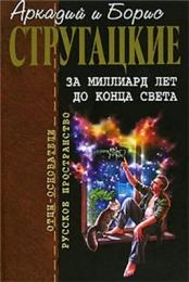 "Книга ""За миллиард лет до конца света"", Аркадий Стругацкий, Борис Стругацкий"