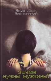 """Книга """"Зачем нужны мужчины?"""", Вишневский Януш"""