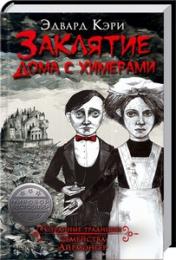"""Книга """"Заклятие дома с химерами"""", Эдвард Кэри"""